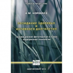 Монография В.М.Короваева об использовании литолизина