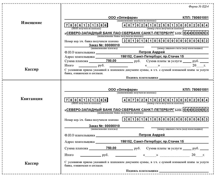 межрайонная инспекция 8 по красноярскому краюквитанция на открытие ип 2018 бланк