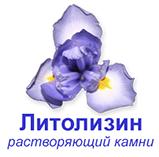 ЛИТОЛИЗИН